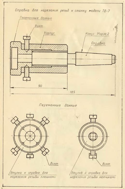 Технические характеристики токарного станка тв 320, схемы - все о чпу | мк-союз.рф