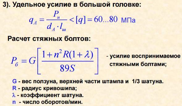 Динамический расчёт двигателя
