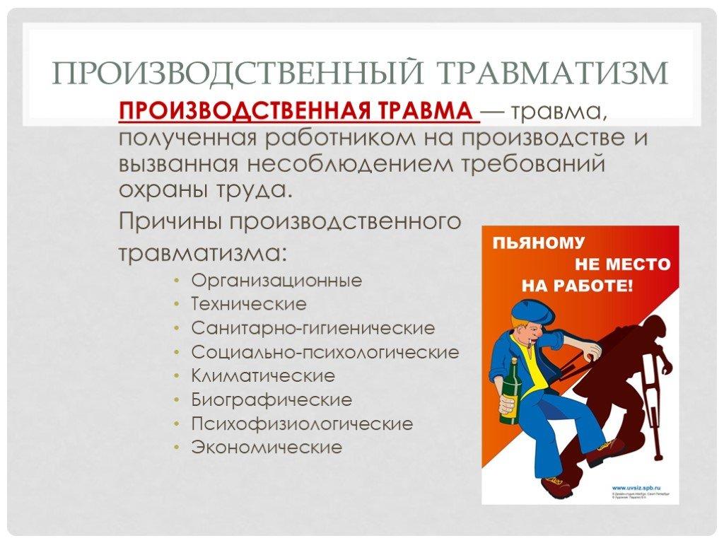 Производственный травматизм и меры по его предупреждению в 2020 и 2021 году