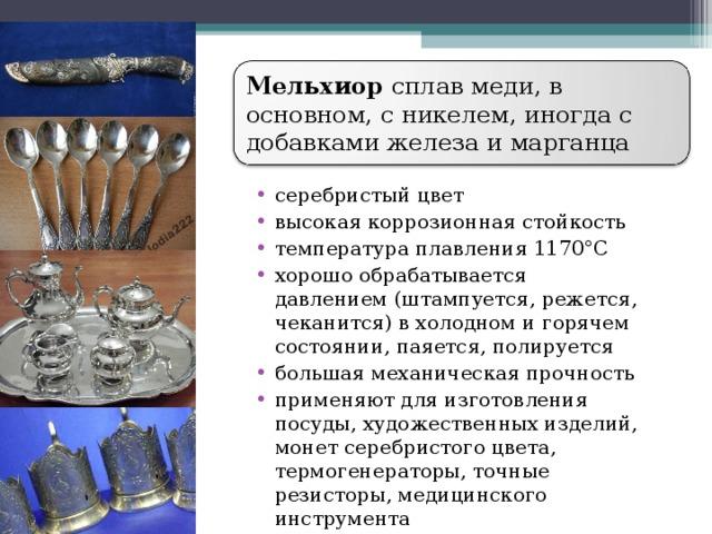 Медно-никелевые сплавы: марки, свойства, применение