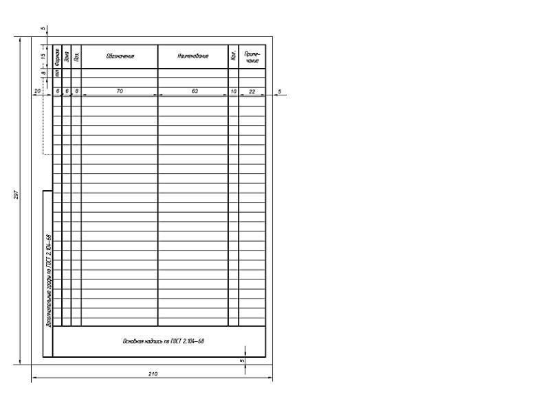 Сборочный чертеж по гост ескд в solidworks, шаблон со спецификацией
