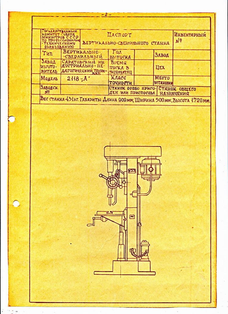 2н150 станок вертикально-сверлильный универсальный одношпиндельный описание, характеристики, схемы