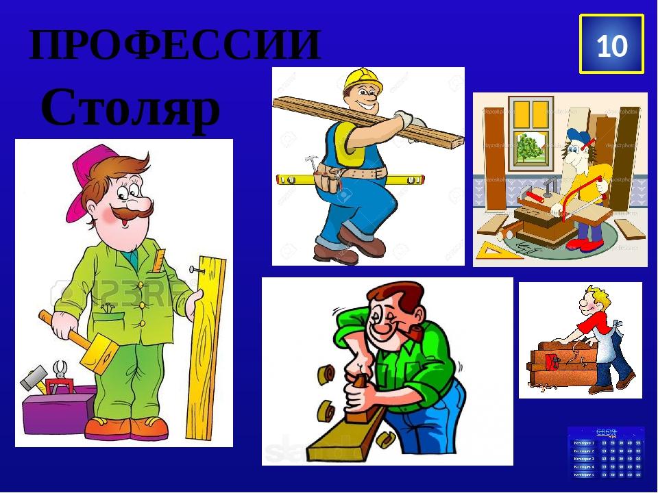 Плотники — это профессия!
