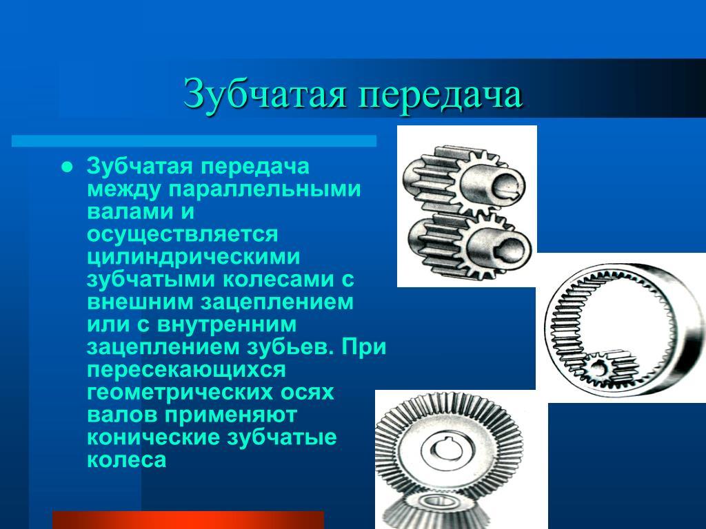 Коническое зубчатое колесо – конические зубчатые передачи: устройство, параметры, применение