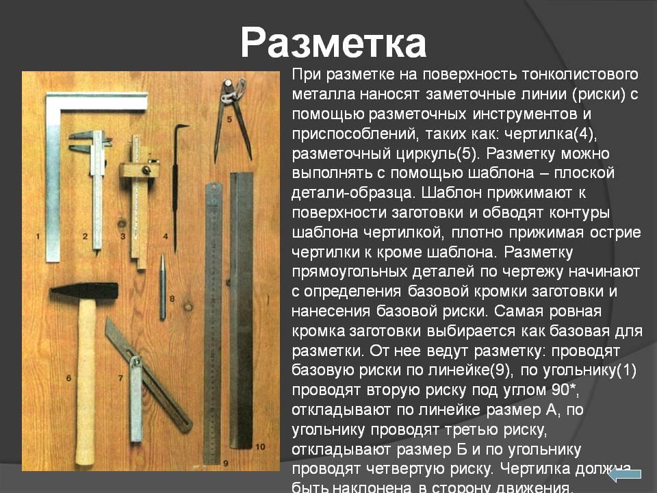 Инструмент для разметки по металлу и по дереву. чертилка по металлу, штангенциркуль, угольник слесарный