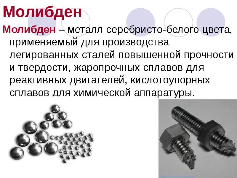 Молибден - свойства и область применения |