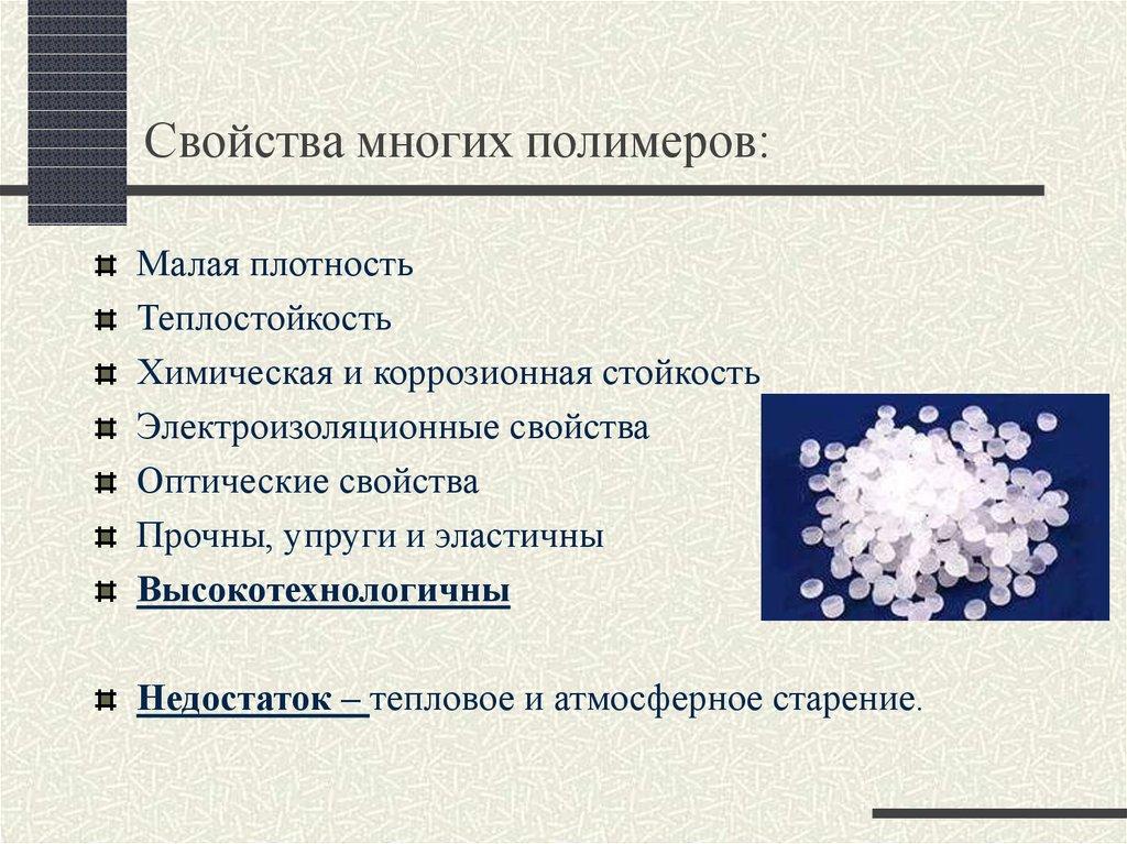 Виды пластмасс, свойства, производство и применение :: syl.ru