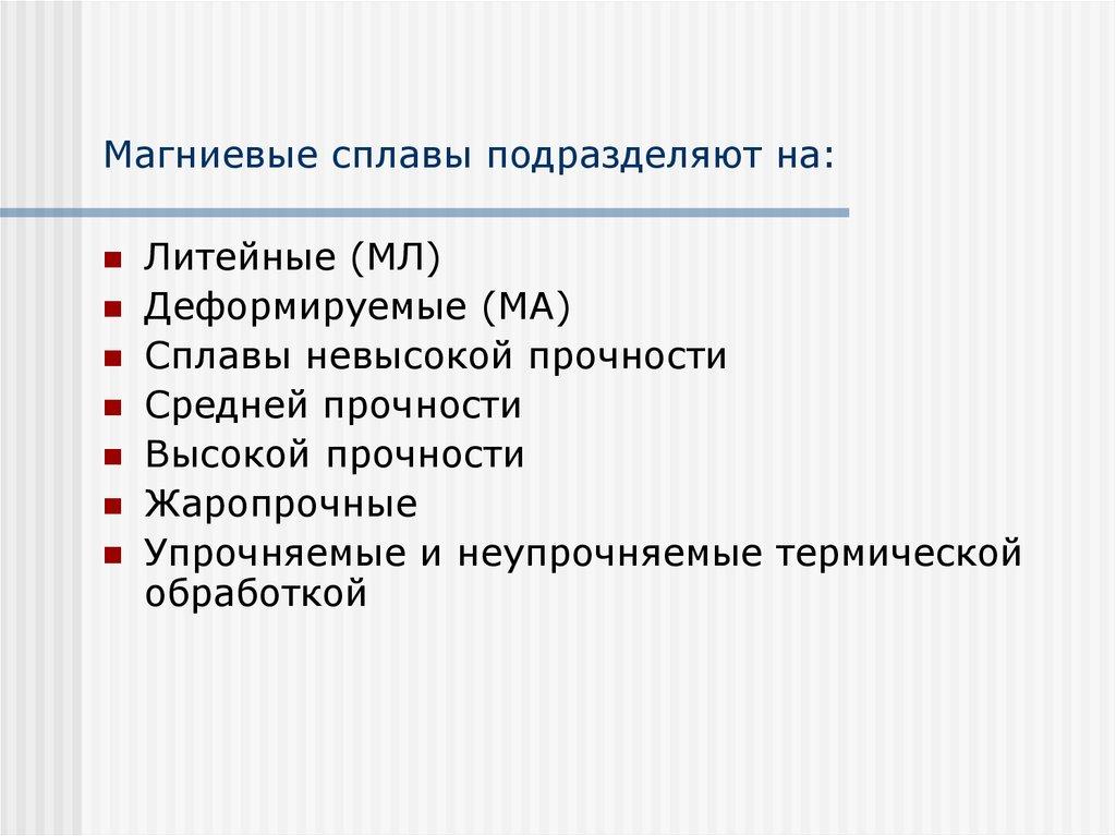 46.магний и его сплавы. материаловедение. шпаргалка