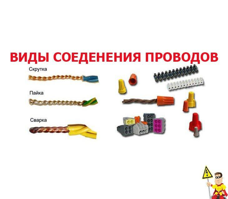 Wago для соединения проводов: как пользоваться зажимами, соединителями