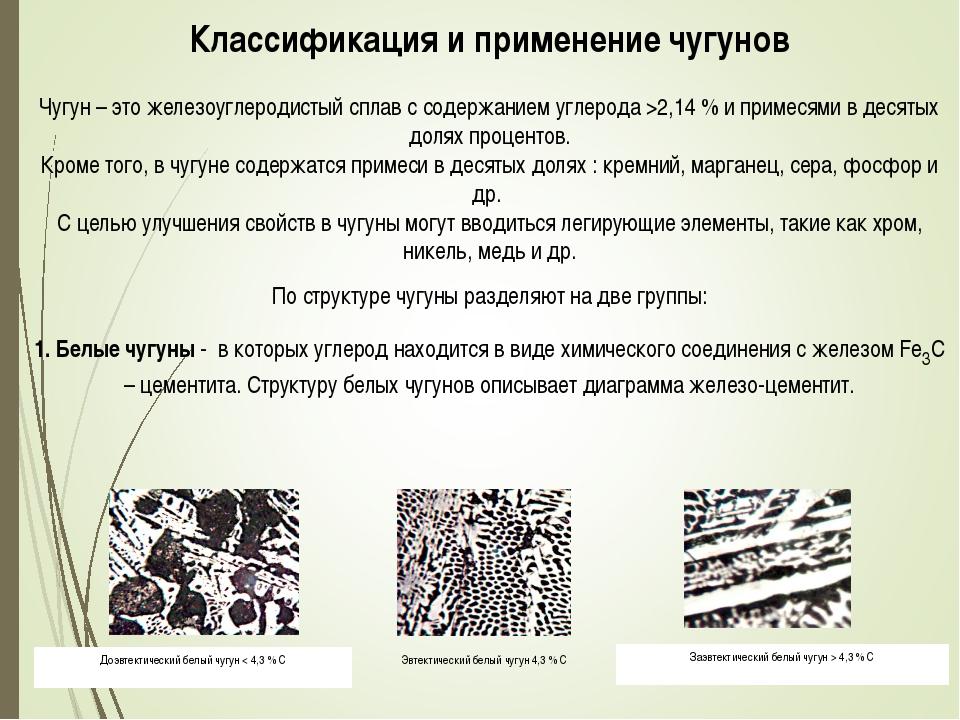Ковкий чугун - маркировка, свойства и применения