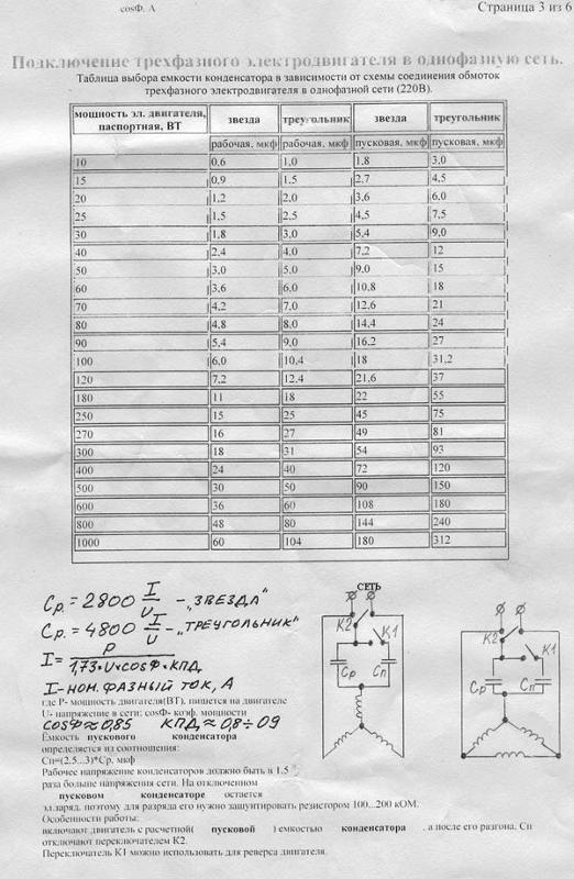 Расчет конденсаторов для запуска 3х фазного электродвигателя - всё о электрике