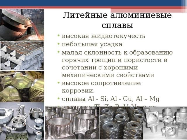 Алюминиевые сплавы: маркировка, свойства, классификация