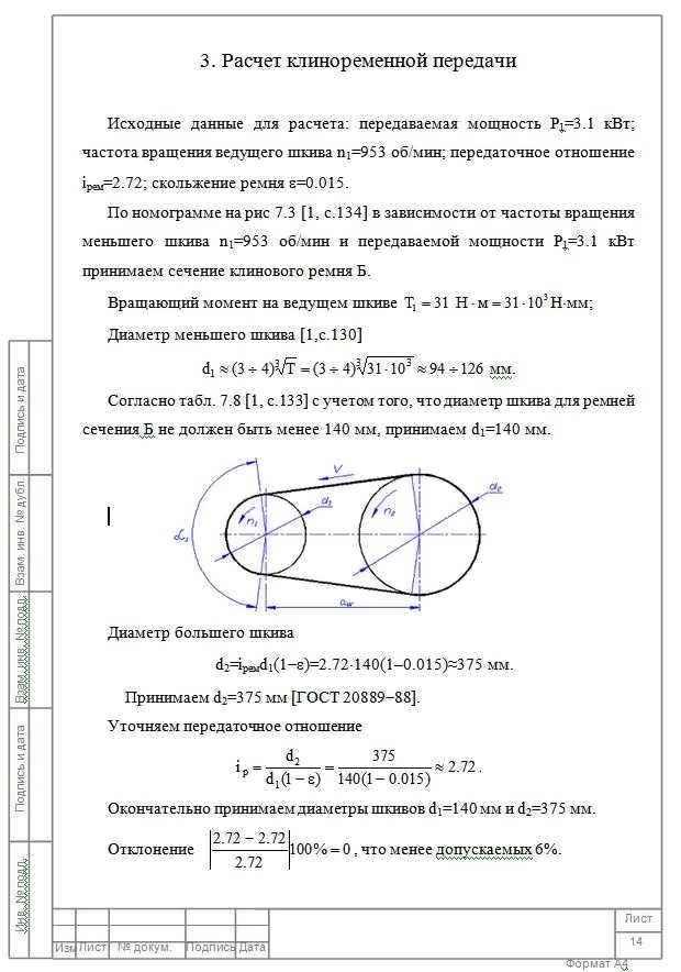 Что такое ременная передача? расчет ременной передачи :: syl.ru