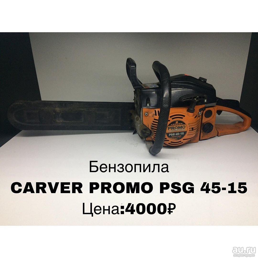 Бензопила carver promo psg-45-15: характеристики, отзывы, описание, аналоги
