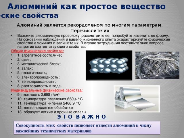 Температура плавления алюминиевого сплава