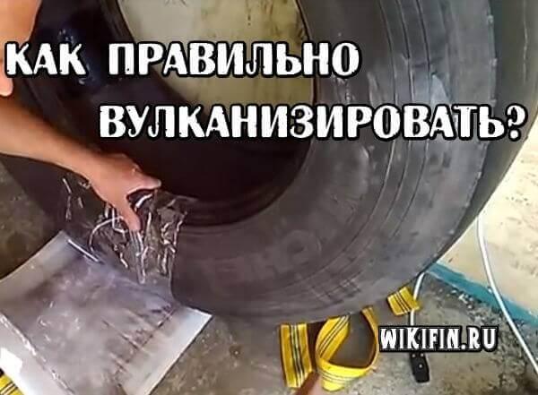 Вулканизация шин - шины и диски