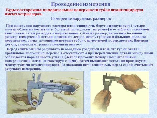 Как пользоваться штангенциркулем - как измерять наружный и внутренний диаметр, подшипник, резьбу?