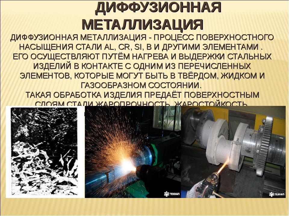 Химическое оксидирование
