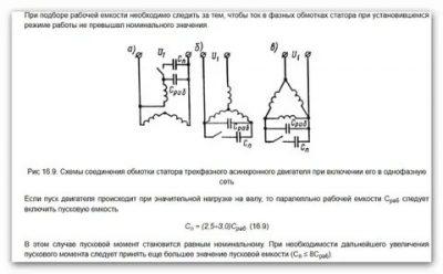 Расчет рабочего конденсатора для трехфазного двигателя