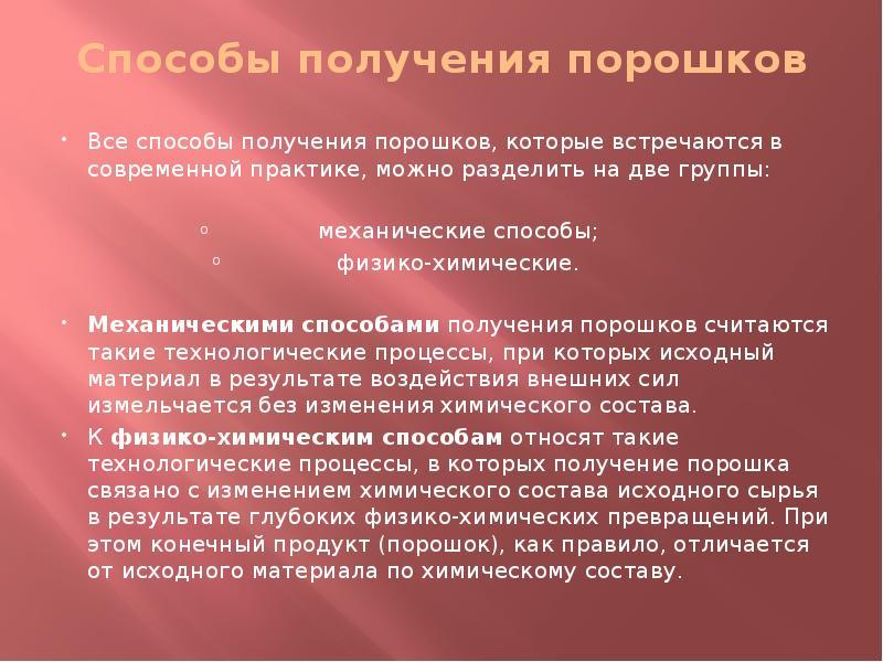 Физико-химические методы получения порошков | металлургический портал metalspace.ru