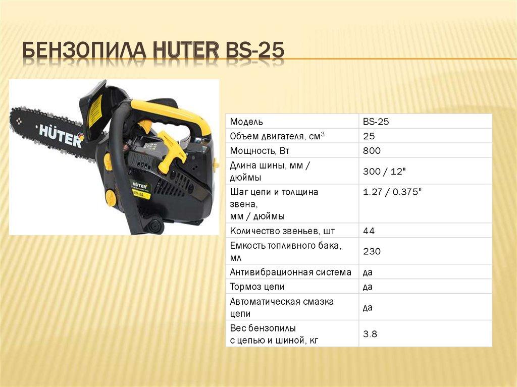 Бензопилы хутер (huter) - обзор и оценка всех моделей