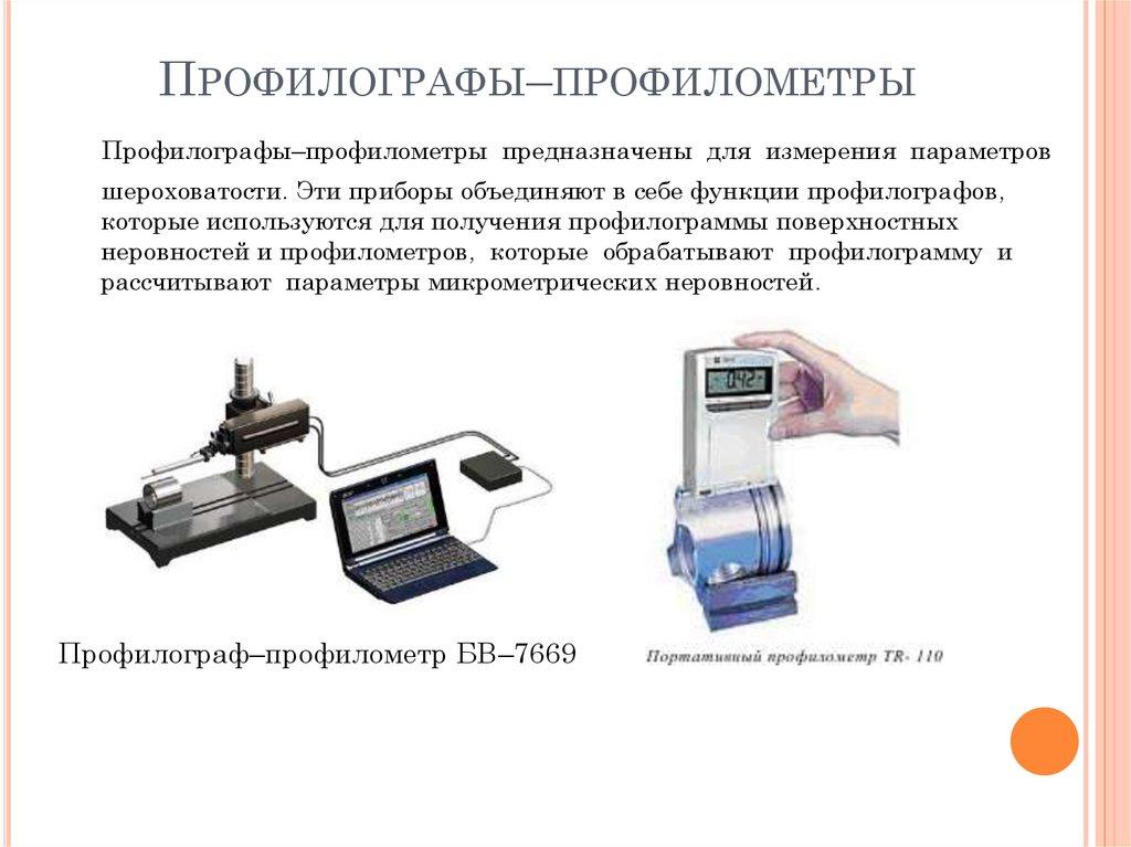 Измеритель шероховатости tr 200