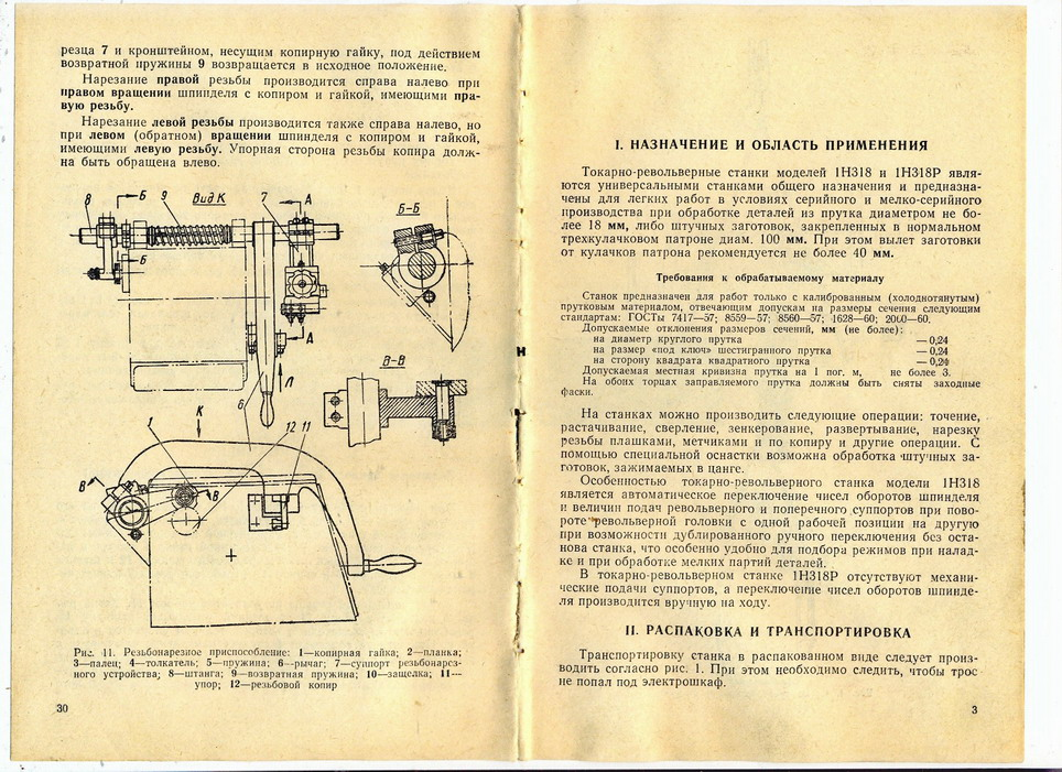 1г340п, 1г340 станок токарно-револьверный повышенной точности. паспорт, схемы, описание, характеристики