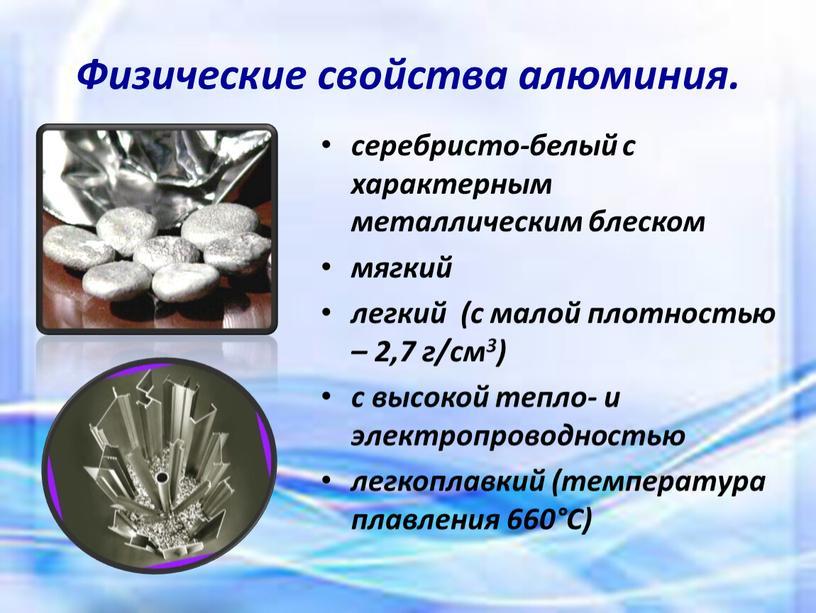 Химические свойства алюминия.