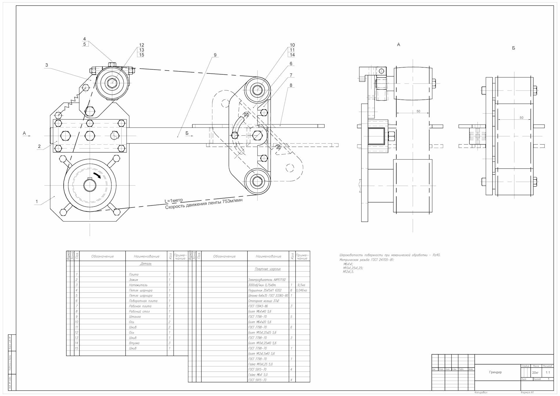 Гриндер из электродвигателя: инструменты, материалы, пошаговая инструкция с чертежами и фотопримерами