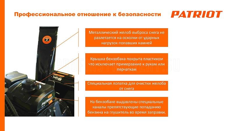 Снегоуборщик бензиновый patriot ps 700 технические характеристики, цена, отзывы владельцев