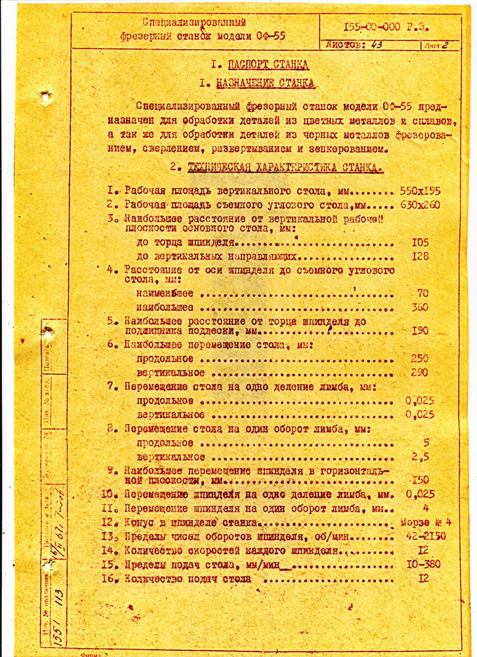 Описание и основные технические характеристики фрезерного станка оф-55