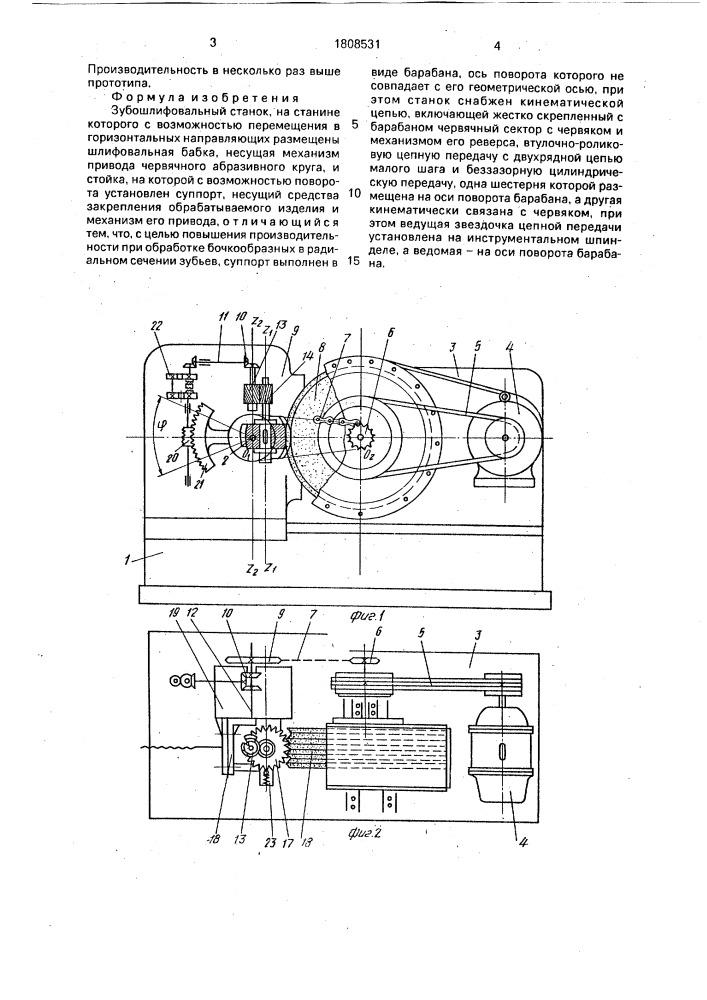 Лоскутов в. в. шлифование металлов. 1956г. - шлифовальные технологии и абразивы - металлический форум