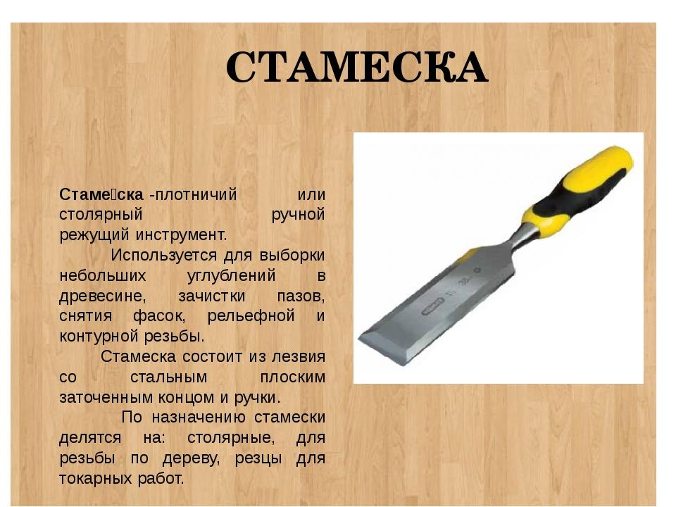 Инструмент для обработки дерева в домашних условиях: видео-инструкция как выбрать ручной электроинструмент своими руками, фото и цена