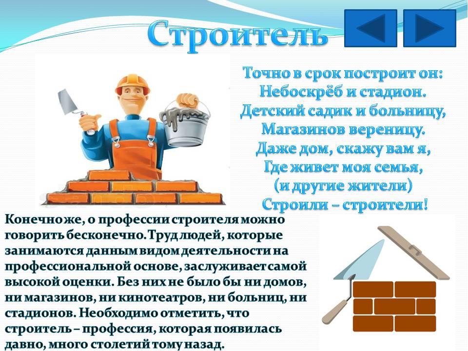 Обязанности плотника 3 разряда