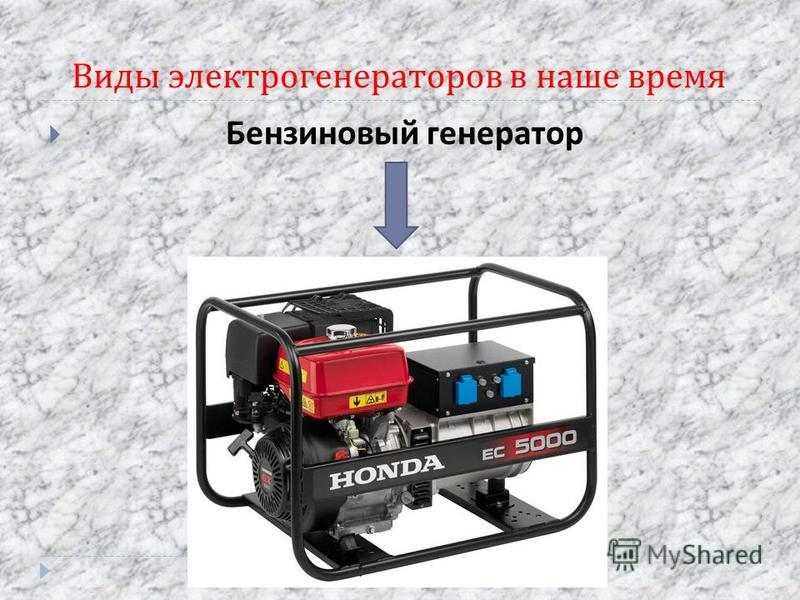 Как выбрать хороший генератор для дома и дачи - все о строительстве, инструментах и товарах для дома