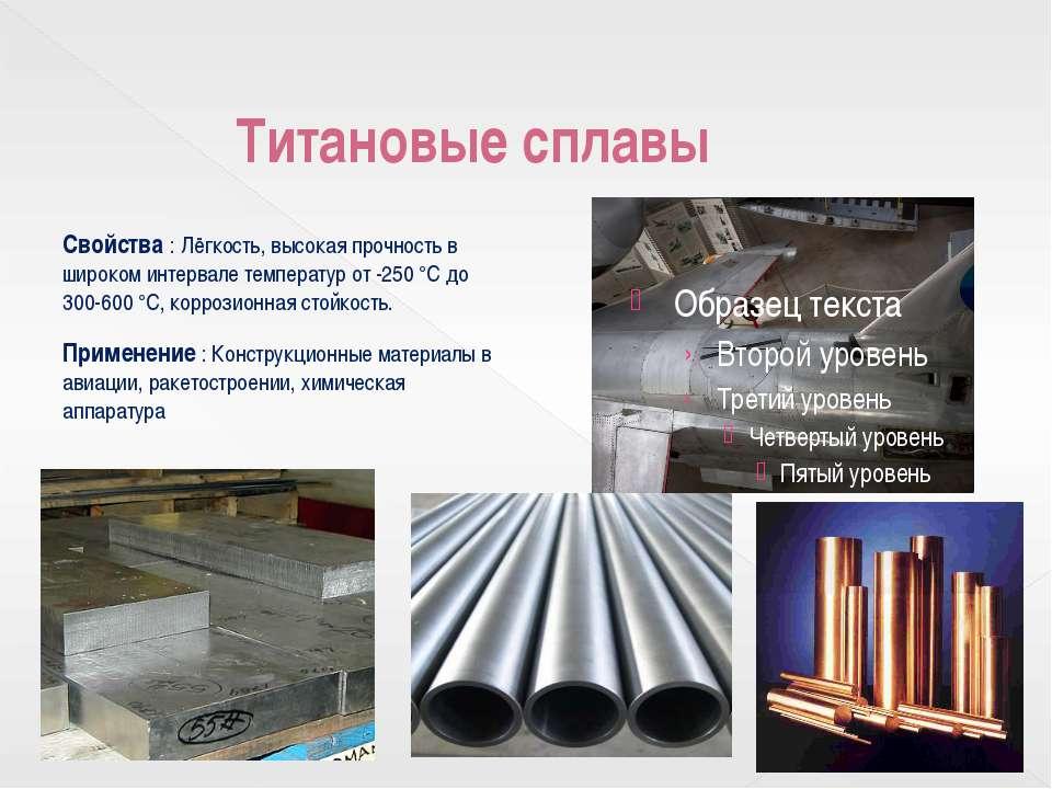 Титан - сплав и марки