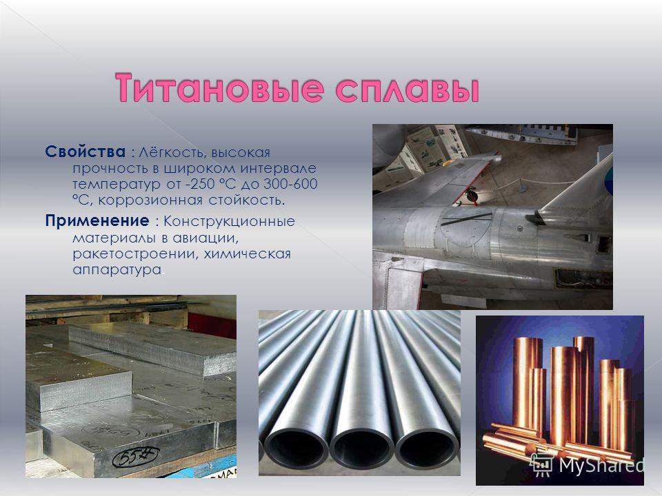 Титановые сплавы: нюансы термообработки