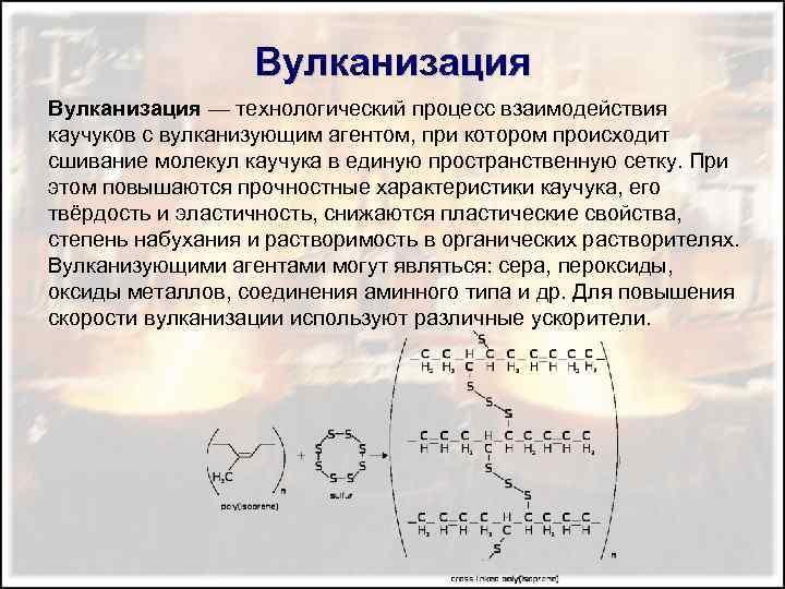 Разница между вулканизированной и невулканизованной резиной