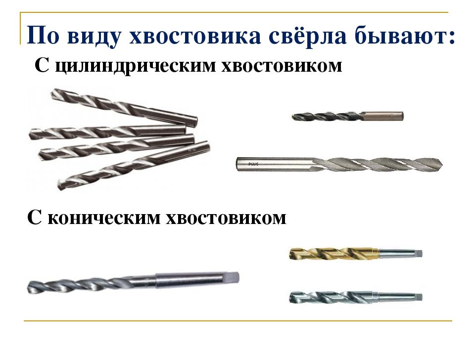 Большие сверла по дереву: разновидности инструмента и диаметр винтовых сверл