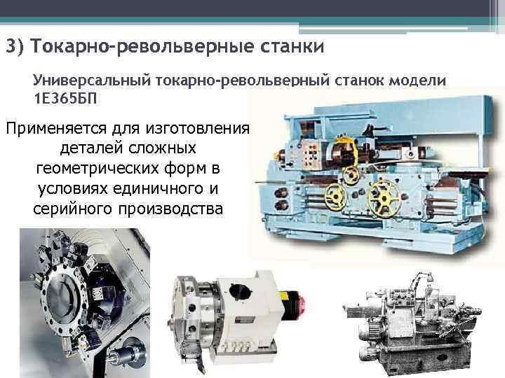 Хотите купить токарно-револьверный станок 1341 в россии?
