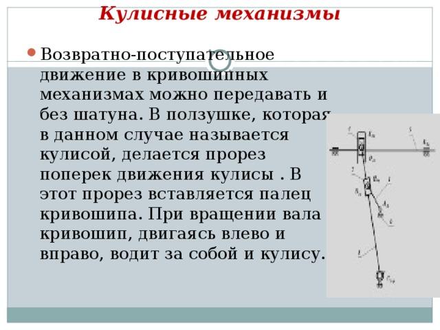 § 13. элементы машиноведения. составные части машин