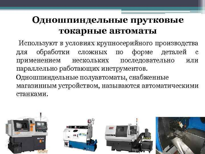 Устройство токарного станка по металлу: описание основных узлов, из чего он состоит, конструкция, схемы
