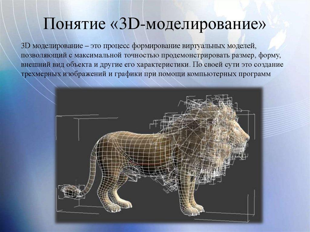 21 лучшая программа для 3d-моделирования - лайфхакер