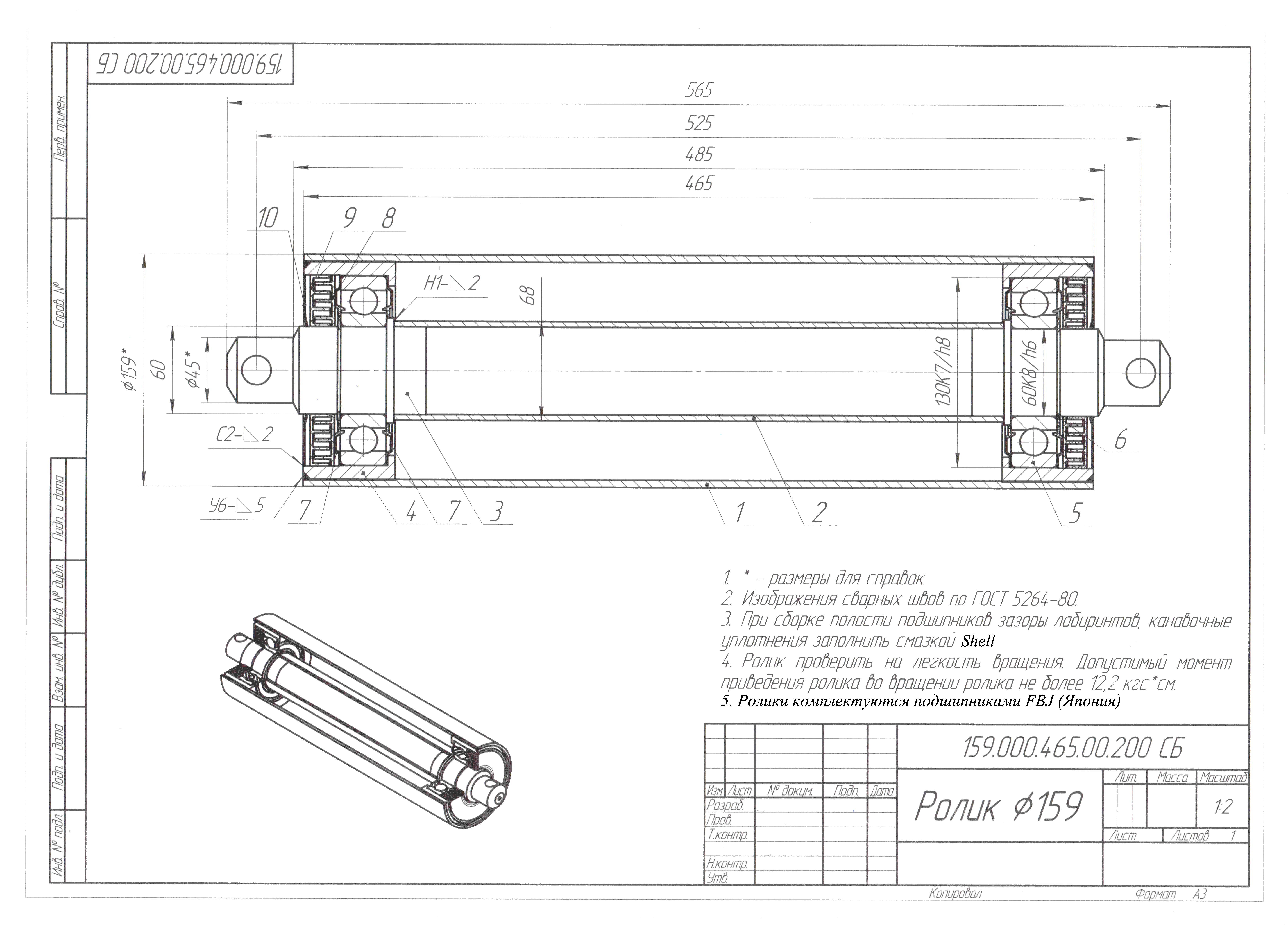 Конвейерные ролики — устройство и классификация.