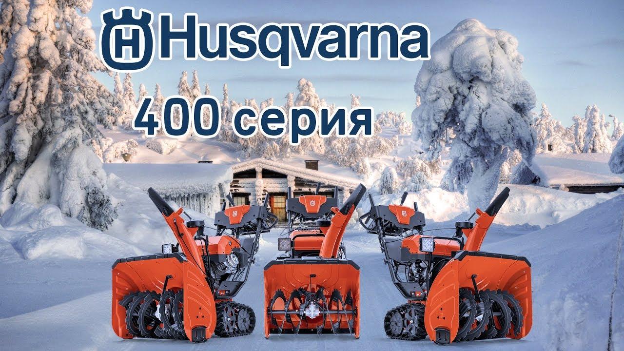 Снегоуборщики husqvarna — надежная техника родом из швеции