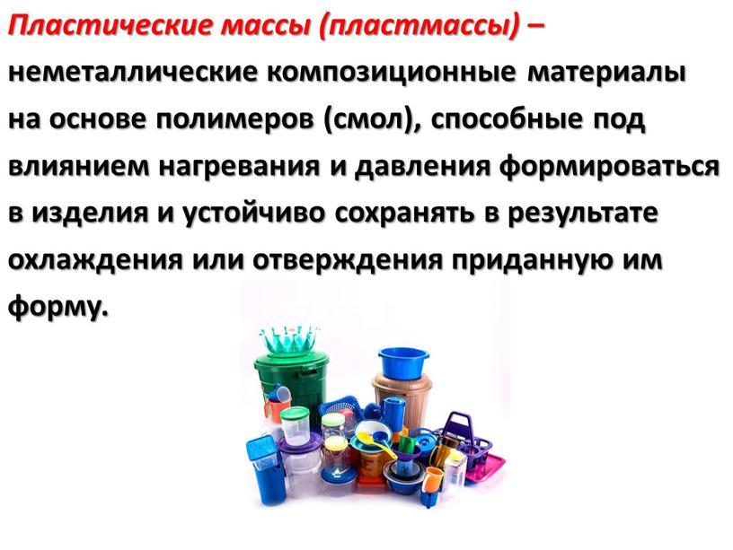 Полимерные материалы: технология, виды, производство и применение