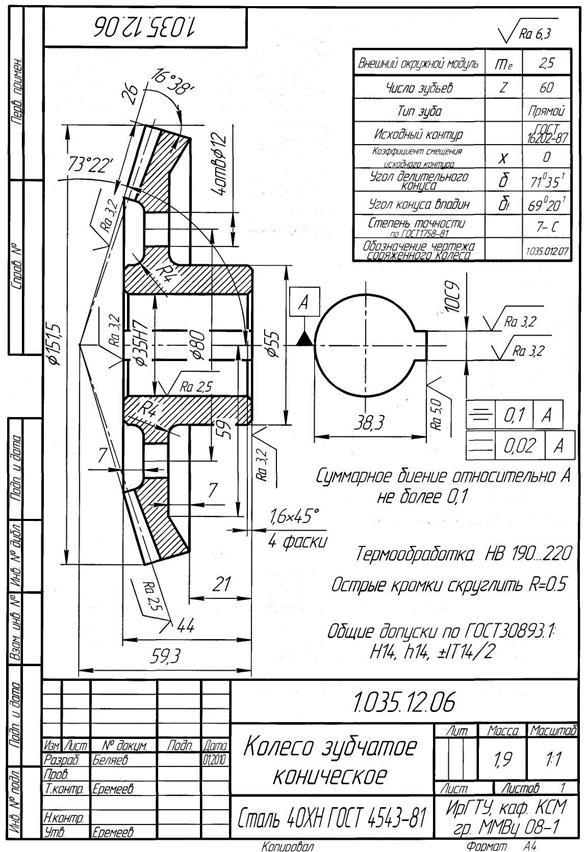 Гост 2.422-70 ескд. правила выполнения рабочих чертежей, цилиндрических зубчатых колес, передач новикова с двумя линиями зацепления