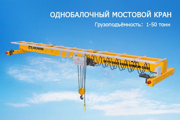 2.1.1. основные механизмы и узлы мостового крана. основные параметры мостовых кранов – ассоциация eam