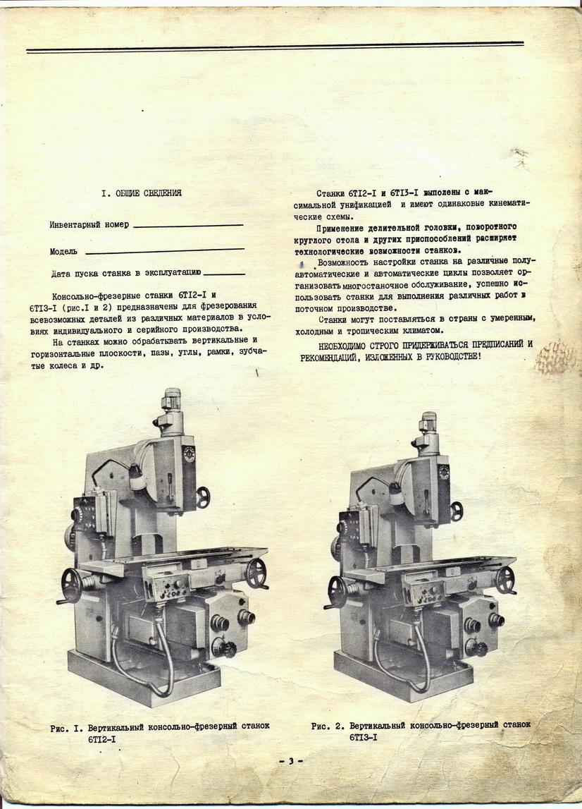 Назначение и область применения вертикально-фрезерного станка 6р13