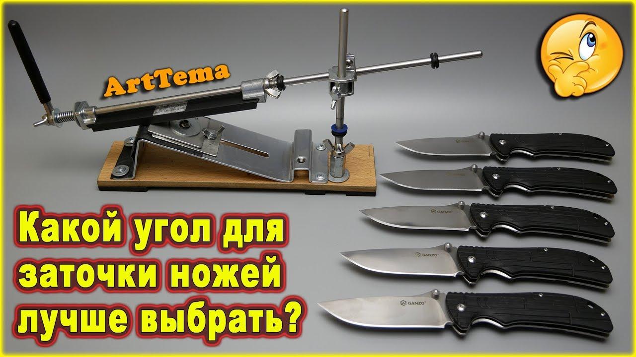 Углы заточки ножей - таблица, как правильно
